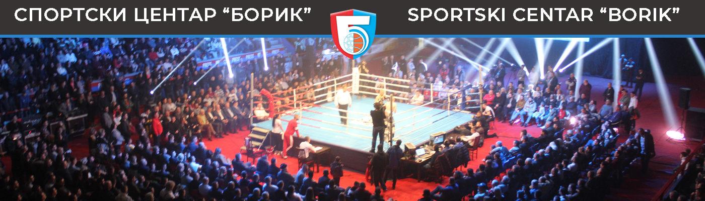"""Sportski centar """"Borik"""" Banja Luka"""