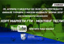 """Финале турнира """"Борик 2019"""" на YouTube каналу СЦ """"Борик"""""""