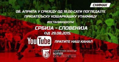 Снимак утакмице Србија – Словенија на YouTube каналу